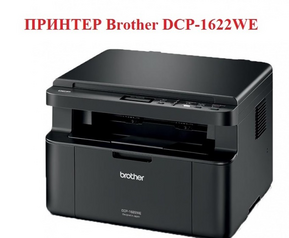 ПРИНТЕР BROTHER  dcp-1622we